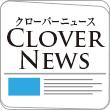 クローバーニュース